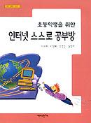 초등학생을 위한 인터넷 스스로 공부방