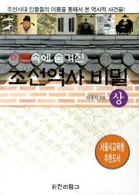 이름 속에 숨겨진 조선역사 비밀(상)