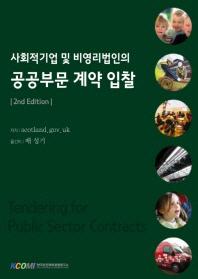 사회적기업 및 비영리법인의 공공부문 계약 입찰