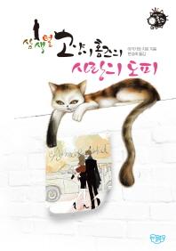 삼색털 고양이 홈즈의 사랑의 도피(삼색털 고양이 홈즈의)(삼색털 고양이 홈즈 시리즈)