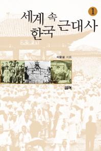 세계 속 한국 근대사. 1