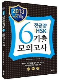 전공략 신HSK 6급 기출모의고사(2013)
