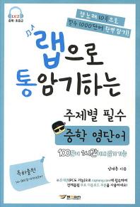 랩통 주제별 필수 중학 영단어(음원 제공)(부록포함)