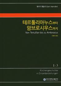 테르툴리아누스부터 암브로시우스까지
