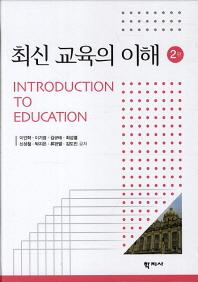 최신 교육의 이해
