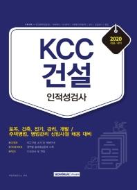 KCC건설 인적성검사(2020)