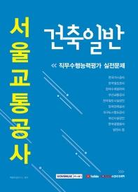 서울교통공사 건축일반 직무수행능력평가 실전문제