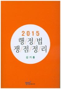 행정법 쟁점정리(2015)