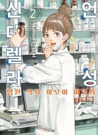 언성 신데렐라. 2: 병원 약사 아오이 미도리