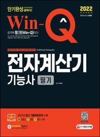 2022 Win-Q 전자계산기기능사 필기 단기완성