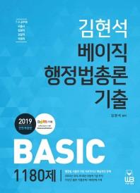 김현석 베이직 행정법총론 기출 1180제(2019)