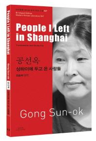 공선옥: 상하이에 두고 온 사람들(People I Left in Shanghai)