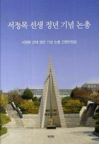 서정목 선생 정년 기념 논총
