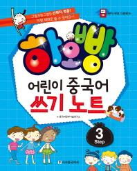 하오빵 어린이 중국어 쓰기노트 Step. 3