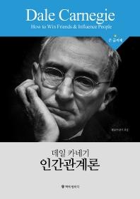 데일 카네기 인간관계론(큰글씨책)