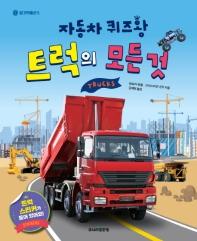 자동차 퀴즈왕: 트럭의 모든 것