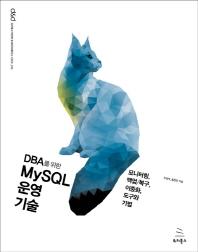 DBA를 위한 MySQL 운영 기술