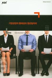 기업성장의 동태성과 청년일자리