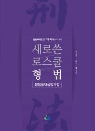 새로쓴 로스쿨 형법 쟁점별 핵심암기장