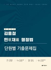 김용철 민재행정법 단원별 기출문제집(2020)