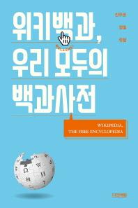 위키백과, 우리 모두의 백과사전