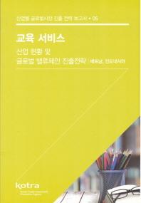교육 서비스 산업현황 및 글로벌 밸류체인 진출전략: 베트남,인도네시아