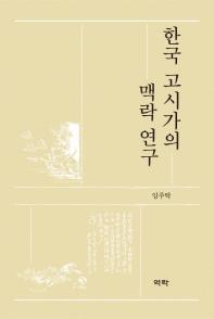 한국 고시가의 맥락 연구