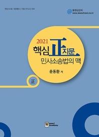 핵심 정지문 민사소송법의 맥(2021)