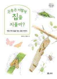 곤충은 어떻게 집을 지을까?