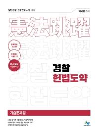 경찰 헌법도약기출문제집