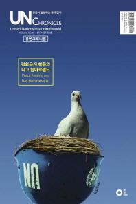 유엔크로니클(한국어판 제4호): 평화유지 활동과 다그 함마르셸드