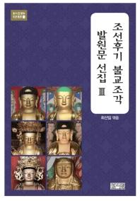 조선후기 불교조각 발원문 선집. 3