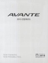 AVANTE 전장회로도(2013)