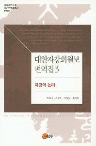 대한자강회월보 편역집. 3: 자강의 논리