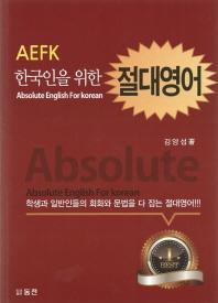 한국인을 위한 절대영어(AEFK)
