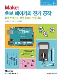 Make: 초보 메이커의 전기 공작