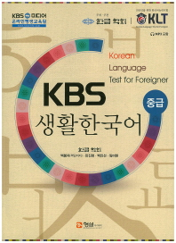 KBS 생활 한국어(중급)