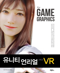 The Game Graphics: 유니티 언리얼 그리고 VR