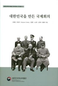 대한민국을 만든 국제회의
