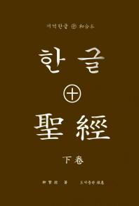 구약성서 한글+성경(하)