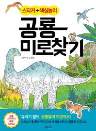 공룡 미로찾기