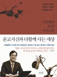 서진영의 KBS 시사고전: 온고지신과 다함께 사는 세상