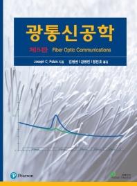 광통신공학