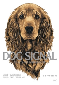 도그 시그널(Dog Signal)