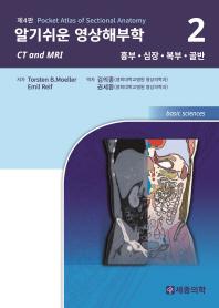 알기쉬운 영상해부학. 2: 흉부 심장 복부 골반