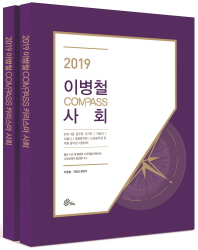 이병철 COMPASS 사회 기본서 세트(2019)