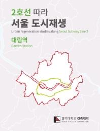 2호선 따라 서울 도시재생: 대림역