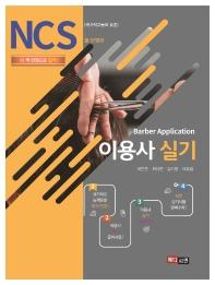 NCS를 반영한 이용사 실기