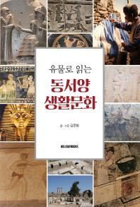 유물로 읽는 동서양 생활문화