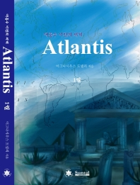아틀란티스(Atlantis): 대홍수 이전의 세계. 1